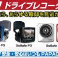 PAPAGO! JAPANは自動車専門SNS「みんカラ」の加盟店に参入した!