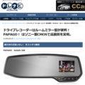【ウェブ】GoSaf268 ドレナビ Webの記事「ドライブレコーダーはルームミラー型が便利! PAPAGO! はソニー製CMOSで高画質を実現」にて紹介されました!