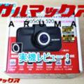 【ウェブ】ガルマックスさん スタンダードモデル「GoSafe 520」製品レビュー