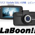 【ウェブ】Laboon!さん スタンダードモデル「GoSafe 520」製品レビュー
