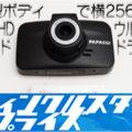 【ウェブ】ティンクルスターサプライズ さん スタンダードモデル「GoSafe 520」製品レビュー