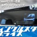 【ウェブ】ティンクルスターサプライズ さん スタンダードモデル「GoSafe 268」製品レビュー