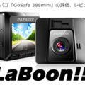 【ウェブ】LaBoon!!さん ドライブレコーダー「GoSafe 388mini」製品レビュー