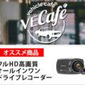 """【ウェブ】オートバックス情報サイト「VE Café」で、GoSafe S36GS1を紹介していただきました。「時代は""""2カメラ""""!ドライブレコーダー選びのパーフェクトガイド!」"""