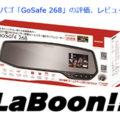 【ウェブ】Laboon!さん スタンダードモデル「GoSafe 268」製品レビュー