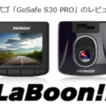 【ウェブ】Laboon!さん スタンダードモデル「GoSafe S30(S30SE)」製品レビュー