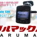 【ウェブ】ガルマックスさん スタンダードモデル「GoSafe 130」製品レビュー