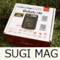 【ウェブ】SUGI MAGさん スタンダードモデル「GoSafe 130」製品レビュー