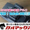 【ウェブ】ガルマックスさん スタンダードモデル「GoSafe 30G」製品レビュー