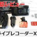 【ウェブ】ドライブレコーダーXYZ さん スタンダードモデル「GoSafe 30G」製品レビュー