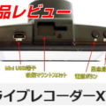 【ウェブ】ドライブレコーダーXYZ さん スタンダードモデル「GoSafe 520」製品レビュー