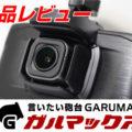【ウェブ】GARUMAX さん 「GoSafe 34G」製品レビュー