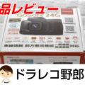 【ウェブ】ドラレコ野郎さん 「GoSafe 34G」製品レビュー