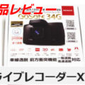 【ウェブ】ドライブレコーダーXYZ さん 「GoSafe 34G」製品レビュー