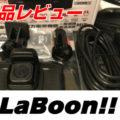 【ウェブ】LaBoon!! さん 「GoSafe 34G」製品レビュー