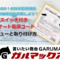 【ウェブ】ガルマックスさん 「スイッチ付きスマート電源コード」製品レビュー