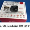 【ウェブ】チャリパカ(semiboze(半禿)のブログ) 「GoSafe D11」製品レビュー